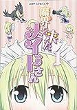 魔界から来たメイドさん 1 (ジャンプコミックス)