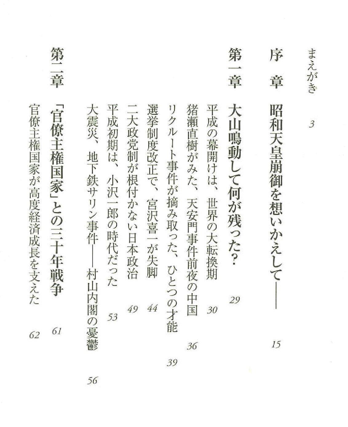 平成の重大事件 日本はどこで失敗したのか (朝日新書)   猪瀬直樹 ...