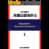 スキマ時間で米国公認会計士 要点 20 ポイント丸暗記!   : Regulation - Business Structure 1 - Partnership