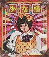 少女椿 [Blu-ray]