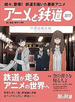旅と鉄道 2019年増刊11月号 アニメと鉄道2019 雑誌 – 2019/10/1