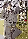 幻の屋敷 (キャンピオン氏の事件簿2) (創元推理文庫)