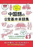 CD付き 今すぐ役立つ中国語の日常基本単語集