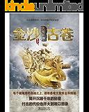 金沙古卷3·古蜀蛇神(《盗墓笔记》后值得期待的冒险悬疑小说,揭开沉睡千年的秘密!)