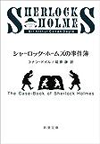 シャーロック・ホームズの事件簿(新潮文庫) シャーロック・ホームズ シリーズ
