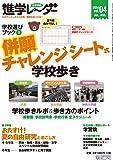 進学レーダー2014年vol.4 併願チャレンジシート式 学校歩き: 学校選びブック1