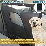 愛犬とのコミュニケーションがとれるメッシュネット(大口開閉ファスナー付き) DRIVE PET GUARD NET (ドライブ ペットガード ネット) 前座席と後部座席をセパレート!収納袋付き!