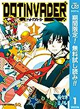 ドットインベーダー【期間限定無料】 1 (ジャンプコミックスDIGITAL)