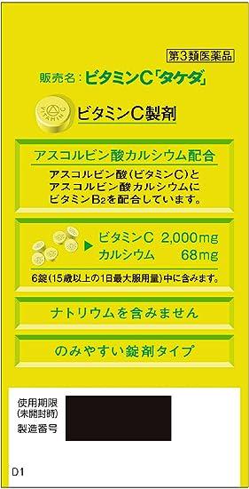 C タケダ ビタミン ビタミンC「タケダ」の評判・口コミ!効果、副作用、成分は?