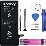 iFactory iPhone6 バッテリー 交換 PSE準拠 工具セット付属 (Ver.2018) 1年保証