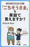 「ごちそうさま」を英語で言えますか? (学校では教えてくれなかった英語)