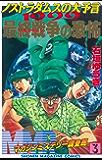 MMR-マガジンミステリー調査班-(3) MMR-マガジンミステリー調査班- (週刊少年マガジンコミックス)