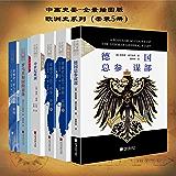 中画史鉴-全景插图版:欧洲史系列(套装共5册)