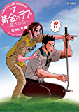 黄金のラフ2~草太の恋~(7) (ビッグコミックス)