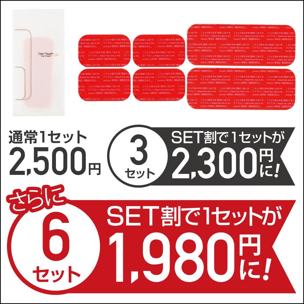 【セットがお得!】EMS用 日本製ジェル採用 高品質 互換ジェルシート [お腹周専用] 【メーカー1年保証付き】レギュラータイプ Top-Touch B076V63WWK   6セット分 ([5.1×14.4cm:2枚+3.7×6.4cm:4枚]×6)