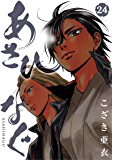 あさひなぐ(24) (ビッグコミックス)