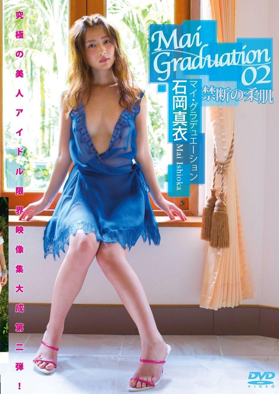 石岡真衣 DVD ≪Mai Graduation 02 禁断の柔肌≫ (発売日 2017/7/28)