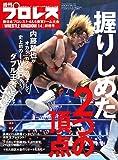 新日本プロレス1.4&5 東京ドーム大会決算詳報号 (週刊プロレス2020年 1/25 号増刊)