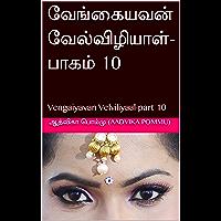 வேங்கையவன் வேல்விழியாள்-பாகம் 10: Vengaiyavan Velviliyaal-part 10 (Tamil Edition)
