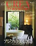 CREA Traveller 2015 Winter (CREA Traveller (クレア・トラベラー) 2015年 01月号)