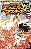 デュエル・マスターズ FE(ファイティングエッジ)(7) (てんとう虫コミックス)