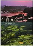 今森光彦ネイチャーフォト・ギャラリー―未来へ贈る風景・里山