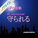 守られる Be protected 〜安らぎの波動〜