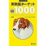 大学JUKEN新書 英熟語ターゲット1000〔4訂版〕