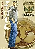 そばもんニッポン蕎麦行脚(4) (ビッグコミックス)