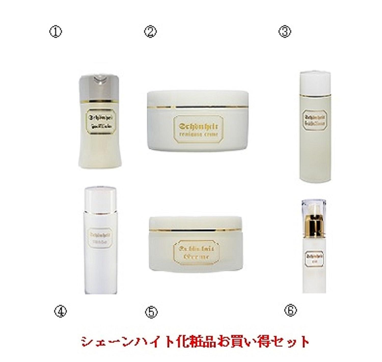 シェーンハイト化粧品お得なセット(洗顔クレンジング化粧水乳液クリームオイル) B014III54C