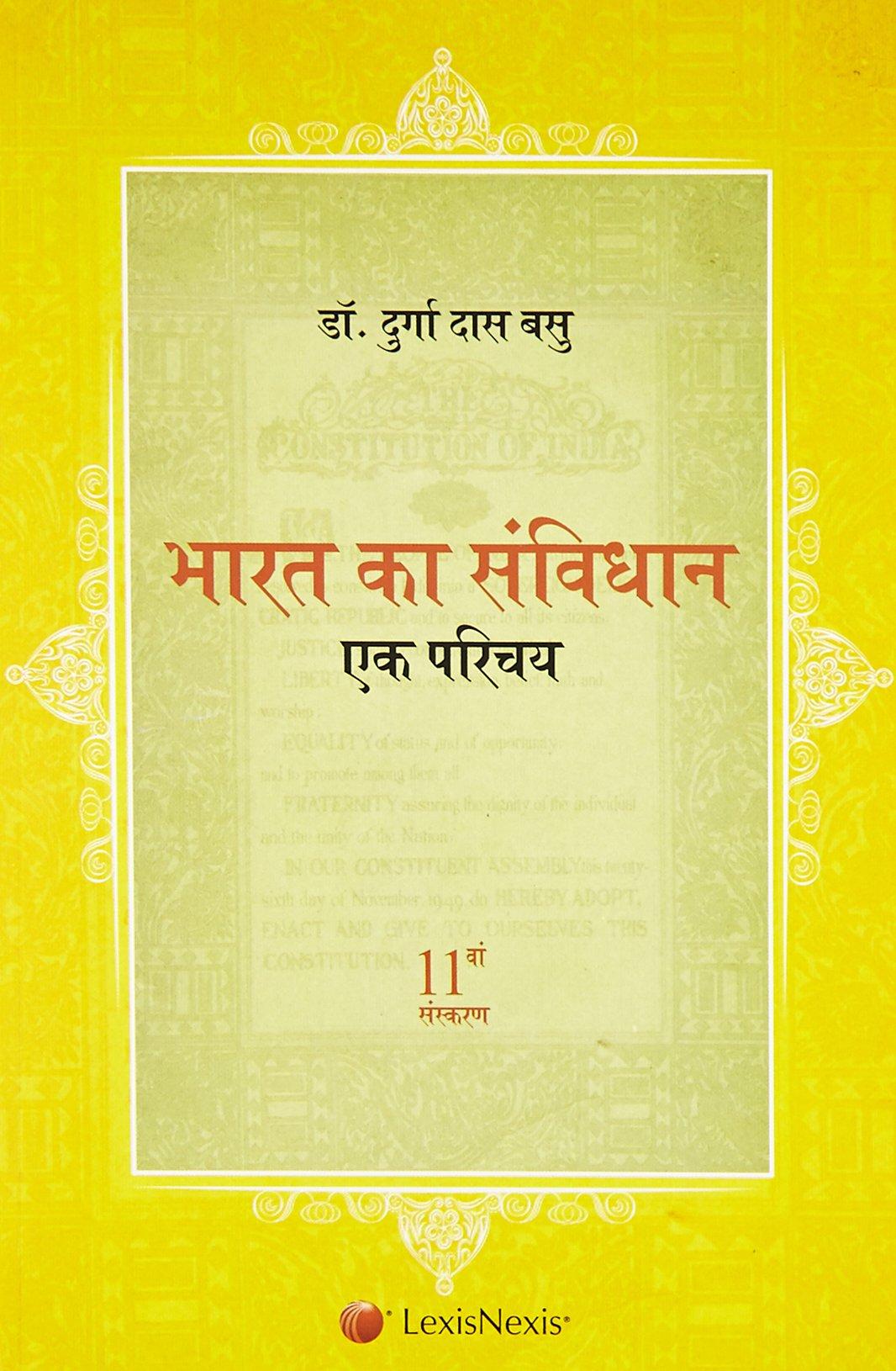 Buy Bharat Ka Samvidhan-Ek Parichaya (Hindi Translation