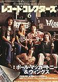 レコード・コレクターズ 2013年 6月号