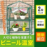 SUGGEST 選べる3種 ビニール温室 ガーデンラック 棚あり / 簡単組立 ガーデニング (温室2段)