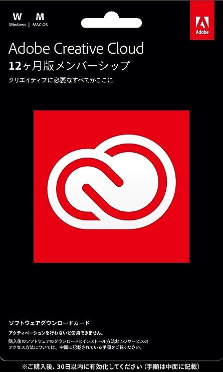 Adobe Creative Cloud コンプリート|12か月版|Windows/Mac対応|パッケージコード版