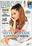 INROCK (イン・ロック) 2014年 09月号 [雑誌]