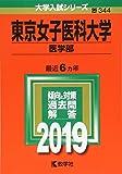 東京女子医科大学(医学部) (2019年版大学入試シリーズ)