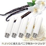 Delic(JP) FLEVO フレヴォ 互換カートリッジ 5本 バニラ ホワイト 交換用 アトマイザー フレーバーカートリッジ