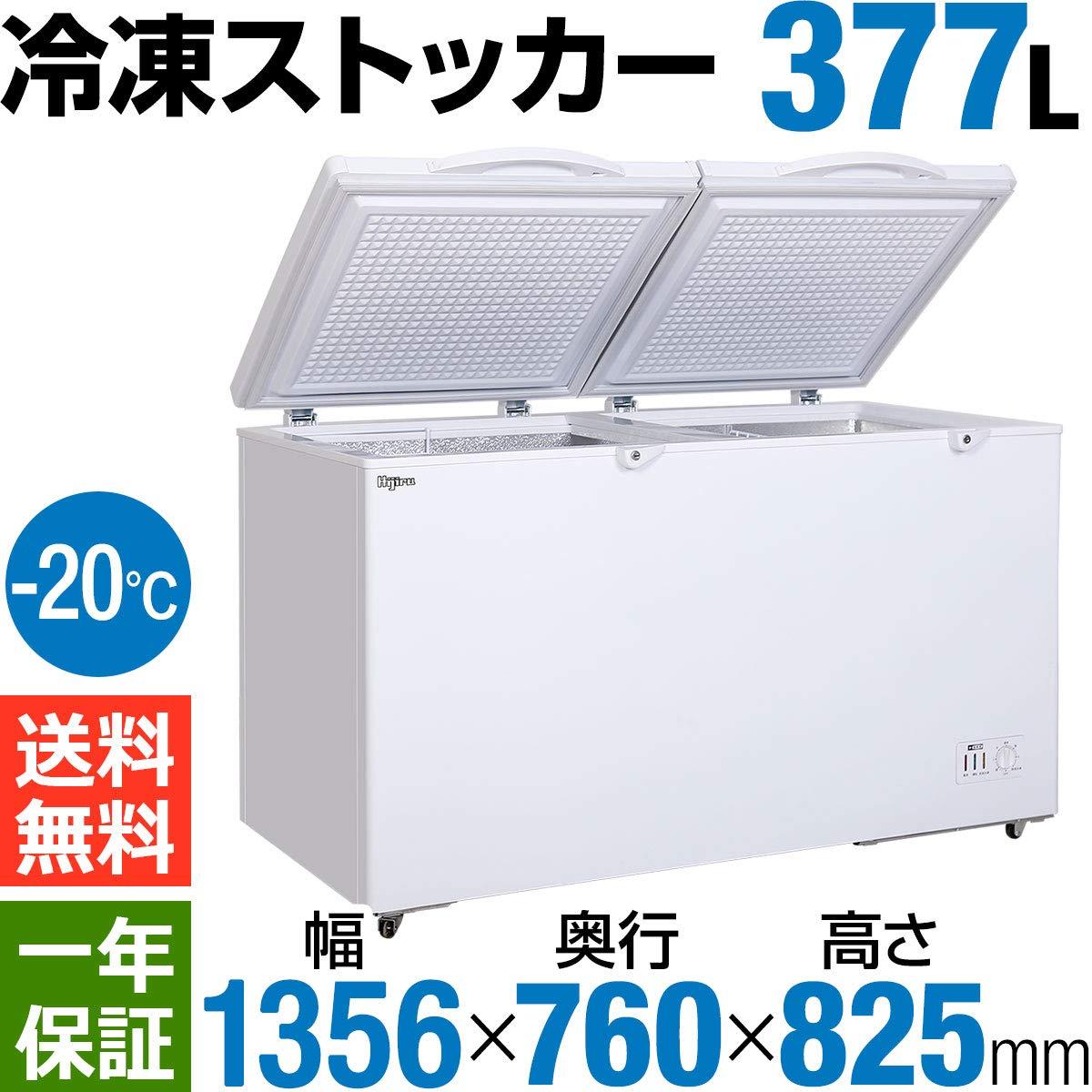 【Hijiru】業務用冷凍ストッカー377L チェストタイプ【HJR-F377】【1-3日以内に発送予定(土日祝除く)】   B07DL3LN4J