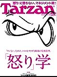 Tarzan (ターザン) 2017年 6月22日号 No.720 [「怒り」学/ゾーンの研究] [雑誌]