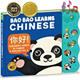 NEW! Learn Chinese with Our Sound Book of Children's Songs; Learn Mandarin & Pinyin w/ our Chinese Books for Kids, Babies, To