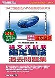 不動産鑑定士1965~2005年 論文式試験 鑑定理論 過去問題集 第3版 (もうだいじょうぶ!! シリーズ)