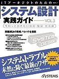 ITアーキテクトのためのシステム設計実践ガイドVol.3 (日経BPムック)