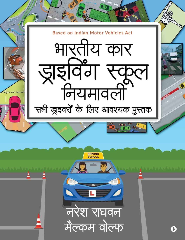 Bharatiya Car Driving School Niyamavali Sabhi Driveroh Ke Liye ...