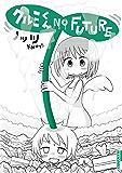 クルミくん NO FUTURE (IKKI COMIX)