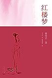 """红楼梦(无障碍阅读""""原貌红楼梦""""。脂本全新精校,综合几十年红学研究成果,恢复作者原笔文字。精选脂批,针对性注释、图注,附精美大观园全图。)(果麦经典)"""