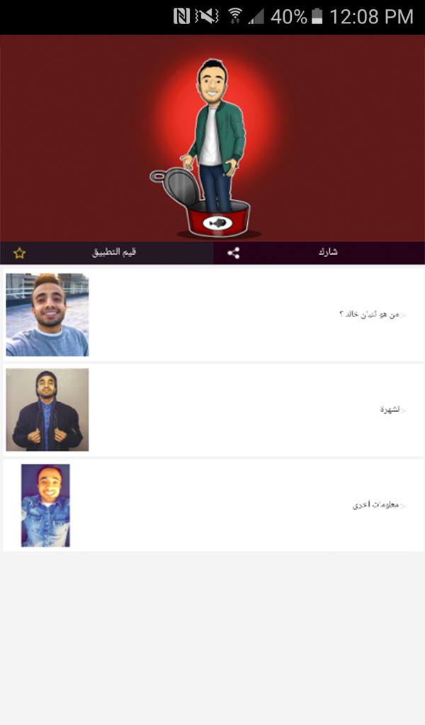 Amazon Com Thunayyan Khalid Appstore For Android