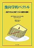 幾何学的ベクトル: 反変ベクトルと共変ベクトルの図形的理解