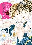 大正ロマンチカ 22 (ネクストFコミックス)