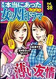 本当にあった女の人生ドラマ Vol.38 女の薄い友情 [雑誌]