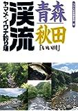 青森・秋田「いい川」渓流ヤマメ・イワナ釣り場